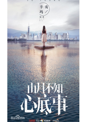 The Moon Doesn't Understand My Heart 2019 (China)