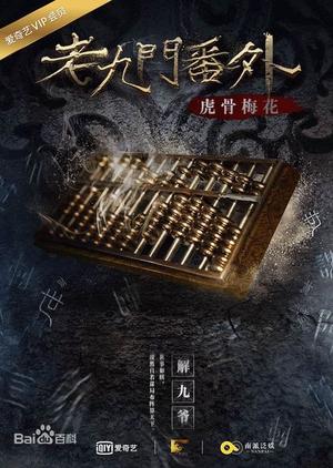 The Mystic Nine Side Story: Tiger Bones Plum Blossom 2016 (China)