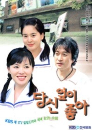 To Be With You 2002 (South Korea)