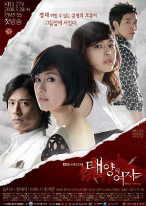 Women of The Sun 2008 (South Korea)
