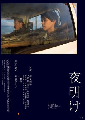 Yoake 2019 (Japan)