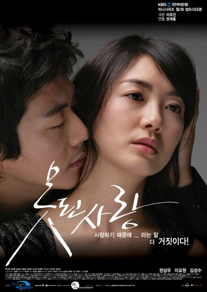 Bad Love 2007 (South Korea)