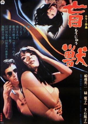 Blind Beast 1969 (Japan)