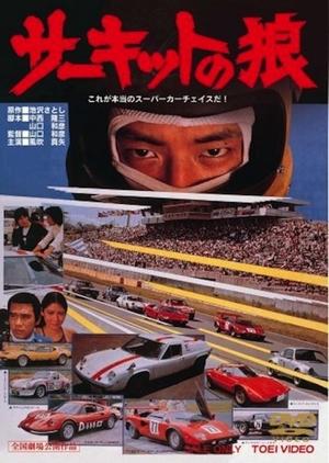 Circuit no Okami 1977 (Japan)