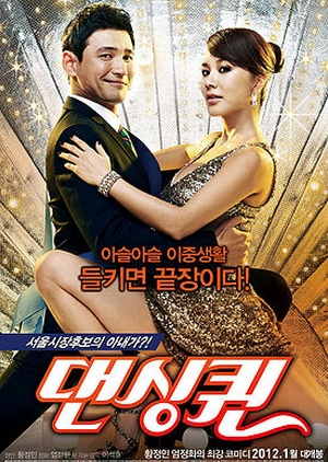 Dancing Queen 2012 (South Korea)