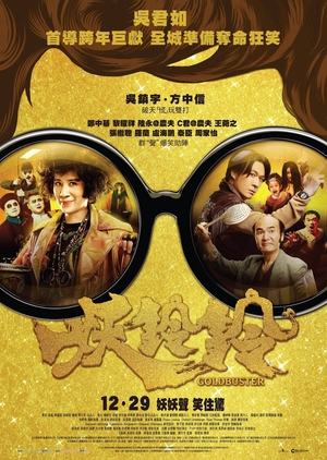 Goldbuster 2017 (Hong Kong)
