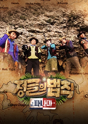Law of the Jungle in Panama 2016 (South Korea)