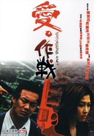 Love Battlefield 2004 (Hong Kong)