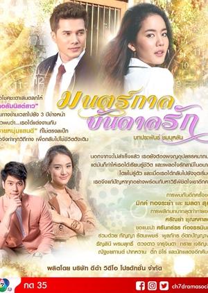 Mon Gard Bandan Ruk 2019 (Thailand)