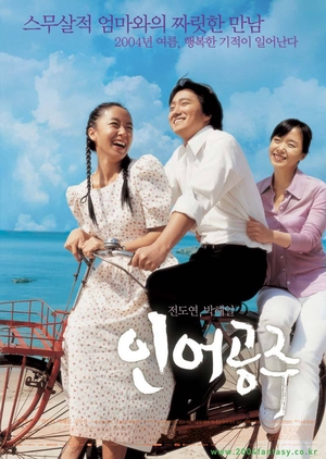 My Mother the Mermaid 2004 (South Korea)