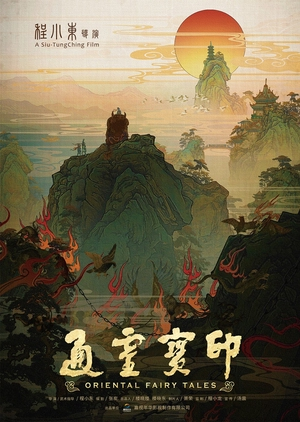 Oriental Fairy Tales 2019 (China)