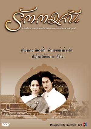 Rattamanee 2004 (Thailand)