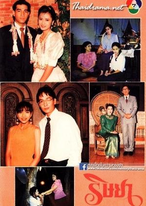 Rissaya 1991 (Thailand)