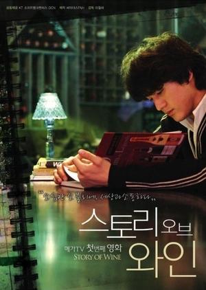 Story Of Wine 2008 (South Korea)