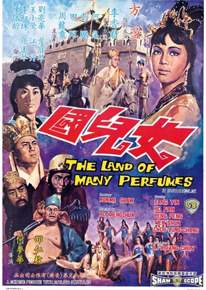 The Land of Many Perfumes 1968 (Hong Kong)