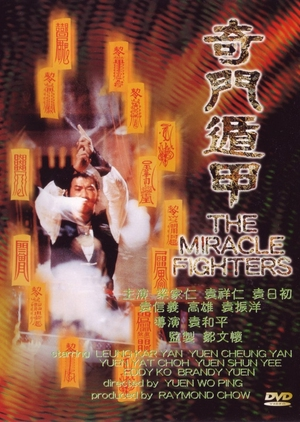 The Miracle Fighters 1982 (Hong Kong)