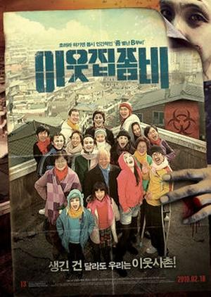 The Neighbor Zombie 2010 (South Korea)
