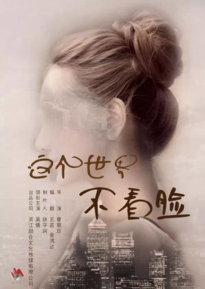 Beauty From Heart 2019 (China)