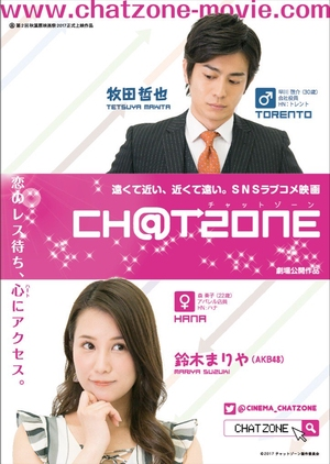 CHAT ZONE 2017 (Japan)
