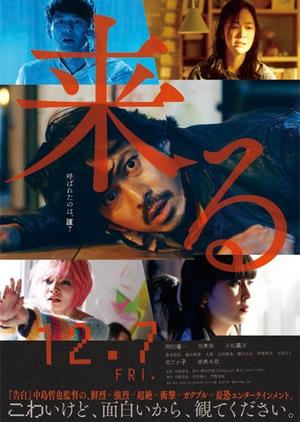 Coming 2018 (Japan)