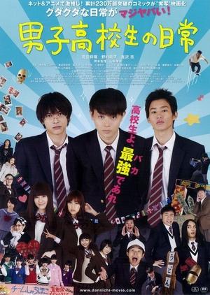 Daily Lives of High School Boys 2013 (Japan)