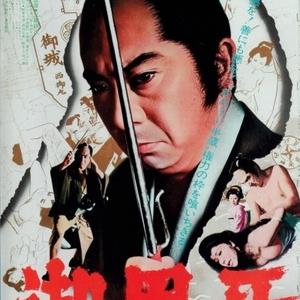 Hanzo The Razor 1972 (Japan)