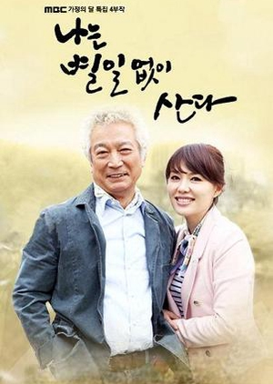 I Live Without Incident 2010 (South Korea)