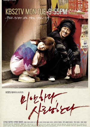 I'm Sorry, I Love You 2004 (South Korea)