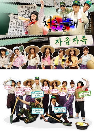 Invincible Youth: Season 1 2009 (South Korea)