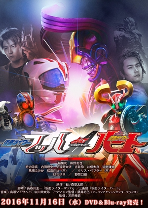 Kamen Rider Drive Saga: Kamen Rider Mach / Kamen Rider Heart 2016 (Japan)