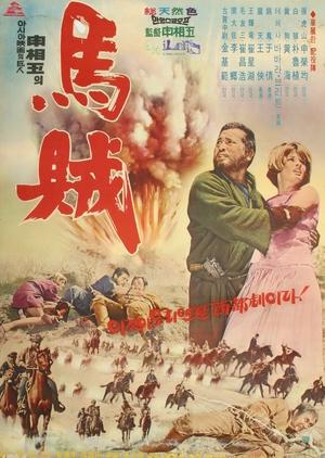 Mounted Bandits 1967 (South Korea)