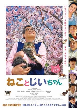 Neko to Jiichan 2019 (Japan)