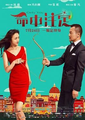 Only You 2015 (China)