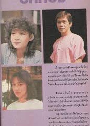 Peek Thong 1982 (Thailand)