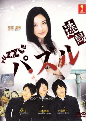 Puzzle 2008 (Japan)