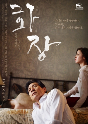 Revivre 2015 (South Korea)