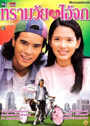 Sarmwai Kub Ai Jok 1997 (Thailand)