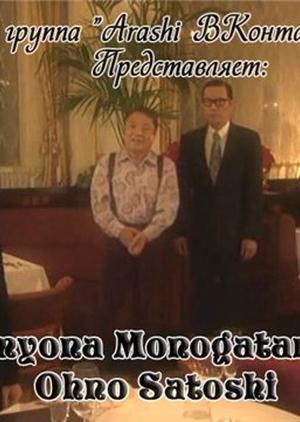 Yonimo Kimyona Monogatari - Hajime no ippo 2010 (Japan)