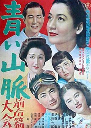 Aoi Sanmyaku 1949 (Japan)
