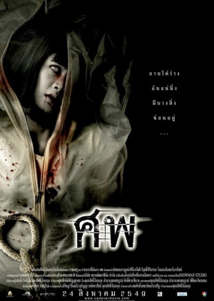 Cadaver 2006 (Thailand)