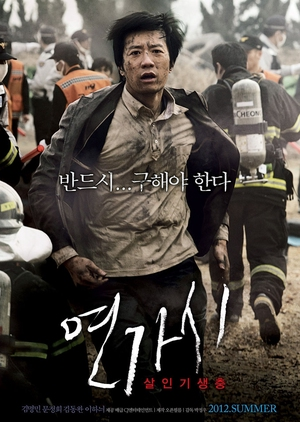 Deranged 2012 (South Korea)