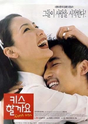 First Kiss 1998 (South Korea)