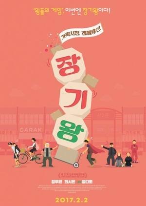 Garak Market Revolution 2017 (South Korea)