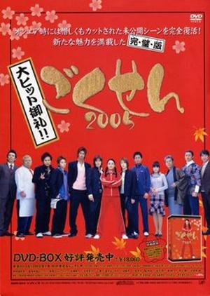 Gokusen Special 2 2005 (Japan)