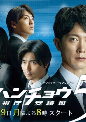 Honcho Azumi Season 5 2012 (Japan)