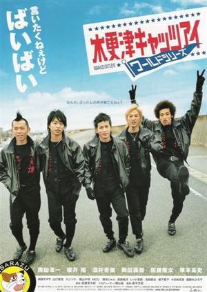 Kisarazu Cat's Eye: World Series 2006 (Japan)