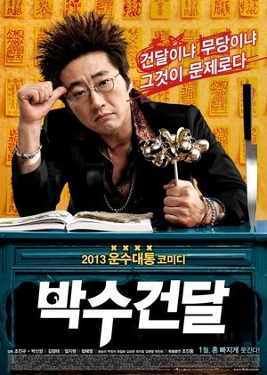 Man on the Edge 2013 (South Korea)