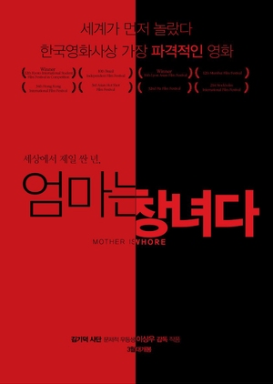 Mother Is a Whore 2011 (South Korea)