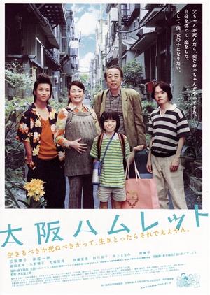 Osaka Hamlet 2008 (Japan)