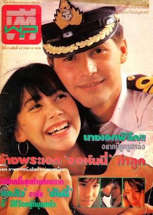 Pou Karn Reua Reh 1991 (Thailand)
